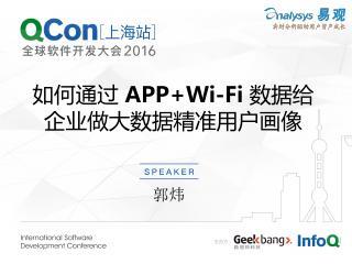 如何通过-APP+Wi-Fi-数据给企业做...