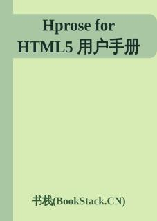 Hprose_for_HTML5用户手册
