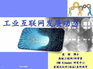 IBM-工业互联网发展动态-2020.5-52页