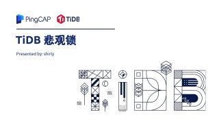 吴雪莲-TiDB 悲观锁
