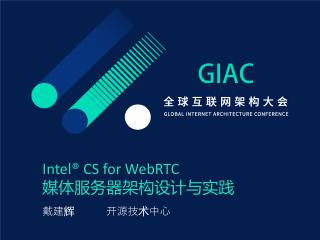 戴建辉-Intel® CS for Web...