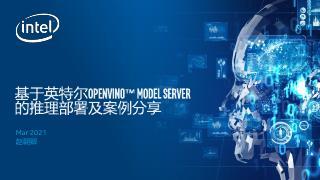 基于Intel OpenVINO Mode...