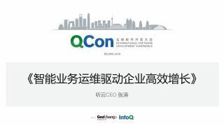 听云 张涛《智能业务运维驱动企业高效增长》...