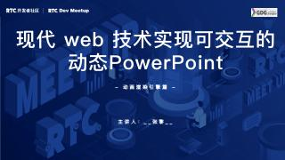 Interactive_Dynamic_PowerPoint_Amination_Engine_in_Web