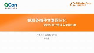 陈旭东-微服务插件容器国际化