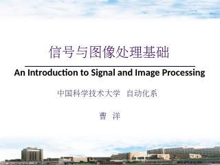 信号与图像处理基础:绪论