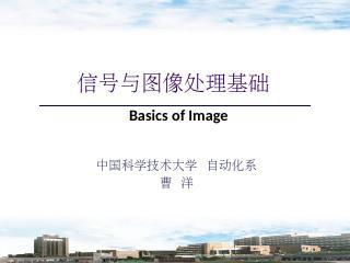 信号与图像处理基础:图像模型