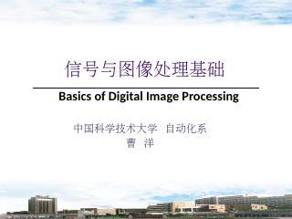 数字图像处理基础