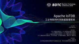Apache IoTDB 工业物联网时序数...