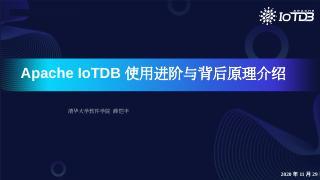 【IoTDB Meetup】使用进阶与背后...