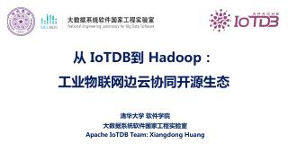 IoTDB到Hadoop:工业物联网边云协...