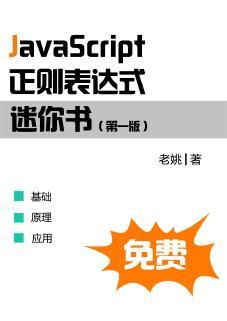 JavaScript正则表达式迷你书