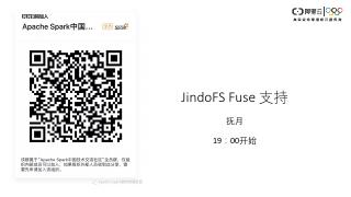 JindoFS FUSE支持