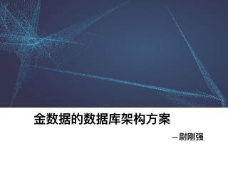 金数据数据架构方案