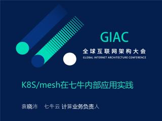 袁晓沛-K8S与mesh在七牛内部应用实践