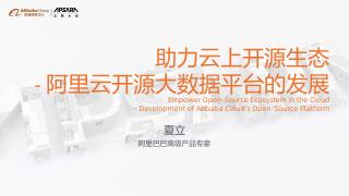 2019云栖大会助力云上开源生态 - 阿里...