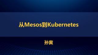 从 Mesos 到 Kubernetes—...