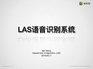 LAS语音识别系统