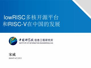 LowRISC_AND_Multi_Core_OpenSource_Platform_and_RISCV_in_China