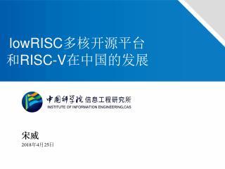 lowRISC多核开源平台和RISC-V在...