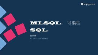 MLSQL-可编程的SQL