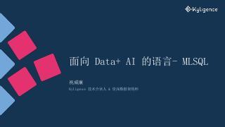 6.祝海林-面向大数据+AI的语言-MLSQL