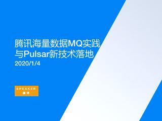 腾讯海量数据MQ实践与Pulsar新技术落地
