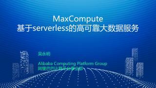 MaxCompute,基于Serverle...