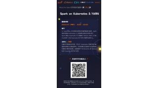 Spark on Kubernetes & YARN