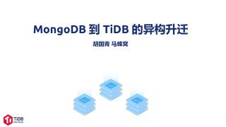 马蜂窝从MongoDB到TiDB的异构升迁