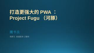 More_Powerful_PWA_Project_Fugu