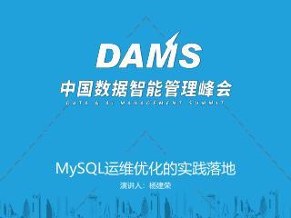 杨建荣 - MySQL运维服务的实践落地