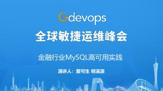 金融行业MySQL高可用实践