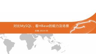 对比MySQL,一文看透HBase的能力及...