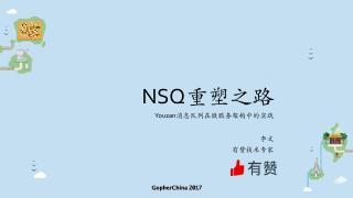 NSQ-重塑之路