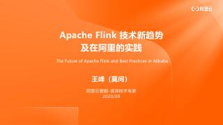 Apache Flink技术新趋势以及在阿...