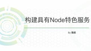 构建具有Node.js特色的服务-狼叔-阿里巴巴