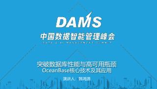 OceanBase核心技术及其应用