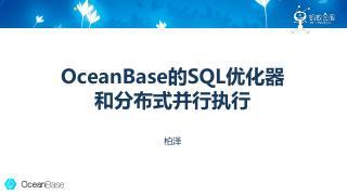 OceanBase_SQL