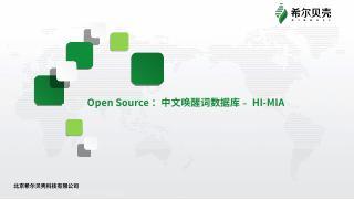 Open Source:中文唤醒词数据库﹣...