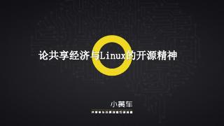 论共享经济与Linux的开源精神