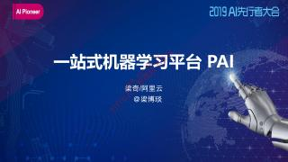 计算平台_PAI产品
