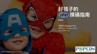 好孩子的 PHP 撰碼指南 范圣佑 PHP...