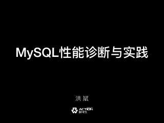 MySQL性能诊断与实践 洪斌 PHPCO...