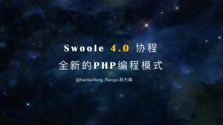 Swoole4-全新的PHP编程模式 韩天...