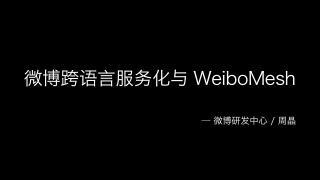 PHPCON2018_Weibo_Cross_Language_Service
