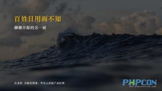 百姓日用而不知 庄表伟 PHPCON2019