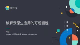 破解云原生应用的可观测性 刘征 PHPCO...
