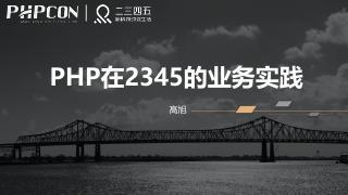 PHP在2345的业务实践 高旭 PHPC...