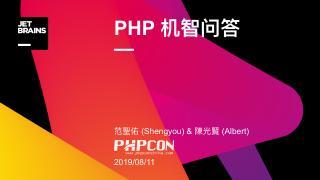 PHP 机智问答_范圣佑_陈光贤